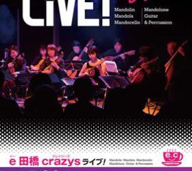 e田橋crazys 春夏スケジュール。東京は、4/22終了。次は京都大阪8月!