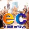 e田橋crazys(イーダバシクレイジーズ)ライブは2/27渋谷公演通りクラシックス!