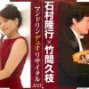 石村隆行×竹間久枝 20日(土)けやきホール 15時開演