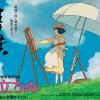 青山 涼、スタジオジブリ映画「風立ちぬ」予告編でアルトバラライカを演奏、この予告編は現在オンエア中!