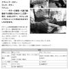 ギターウクレレ教室紹介ページ公開中