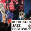 池袋ジャズフェスティバルが参加バンドを募集中。2/28日まで。