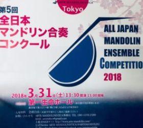 第5回全日本マンドリン合奏コンクール本選 3/31