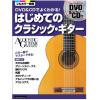 """アコースティック・ギター・マガジン刊""""はじめてのクラシック・ギター (DVD、CD付き)""""にギターの時間が協力"""