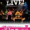 e田橋crazy.s2017年・年末ライブは12月3日(日)高円寺で