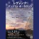 レヴァンテ・マンドリンオーケストラ 第7回演奏会 盛岡公演1/21