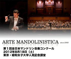 第1回全日本マンドリン合奏コンクール