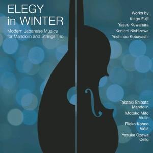冬のエレジー~マンドリンと弦楽トリオのための現代邦人作品集