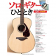 江部賢一・ソロ・ギターのひととき (CD付)楽譜久々新譜!